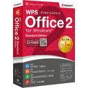 キングソフト WPS Office 2 Standard Edition 【DVD-ROM版】(対応OS:その他)(WPS2-ST-PKG-C) 目安在庫=○