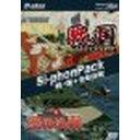 Si−phon 戦ノ国・空母決戦 Si-phon Pack(対応OS:WIN)(SIPH-3004) 取り寄せ商品