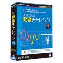 メディアナビ ATR CALL 発音チャレンジ 文章編(対応OS:その他)(MV15004) 取り寄せ商品