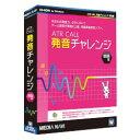 メディアナビ ATR CALL 発音チャレンジ 単語編(対応OS:その他)(MV15003) 取り寄せ商品