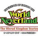 メビウス ワールド・ネバーランド 〜オルルド王国物語〜(対応OS:その他)(DMEB-0003) 取り寄せ商品