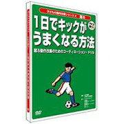 ラウンドフラット 1日でキックがうまくなる方法 DVD(対応OS:その他)(GS-002) 取り寄せ商品[メール便対象商品]