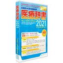 オフィス・トウェンティーワン 医療辞書2021(対応OS:WIN&MAC) 目安在庫=△