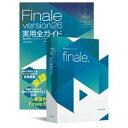 MakeMusic Finale 26 ガイドブック付属(対応OS:WIN&MAC) 取り寄せ商品