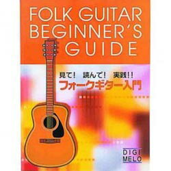 KCKYORITSUCORPORATIONケーシーキョーリツコーポレーション教則本フォークギター用K