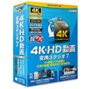 gemsoft 4K・HD動画変換スタジオ7(対応OS:その他)(GS-0001) 目安在庫=○