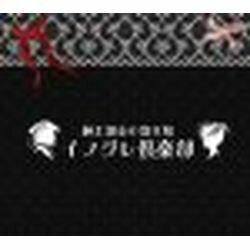 dandelion ラジオCD「イノグレ倶楽部」(対応OS:その他)(DLRD-5010) 取り寄せ商品[メール便対象商品]