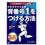 ラウンドフラット 背番号1をつける方法 DVD(対応OS:WIN)(GS-003) 取り寄せ商品[メール便対象商品]