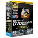 gemsoft 変換スタジオ7 DVD総合BOX(対応OS:その他)(GS-0004) 目安在庫=○