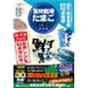 イメージランド 素材創庫たまご(Vol.1)鮮魚編(対応OS:WIN)(608001) 取り寄せ商品