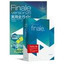 MakeMusic Finale 26 アカデミック版ガイドブック付属(対応OS:WIN&MAC) 取り寄せ商品