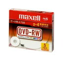 maxell データ用DVD-RW 4倍速 4.7GB 1枚ずつ5mmプラケース入り5枚パック プリント(DRW47PWC.S1P5S A) 取り寄せ商品