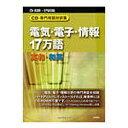 日外アソシエーツ CD-専門用語対訳集 電気・電子・情報17万語 英和/和英(対応OS:WIN) 取り寄せ商品