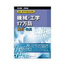 日外アソシエーツ CD-専門用語対訳集 機械・工学17万語 英和/和英(対応OS:WIN) 取り寄せ商品