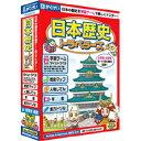 がくげい 日本歴史トラベラーズ(対応OS:WIN&MAC)(GMCD-016D) 取り寄せ商品