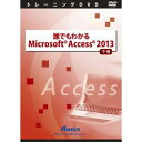 ���ƥ��� ï�Ǥ�狼��Microsoft Access 2013 ����(�б�OS:����¾)(ATTE-776) ������