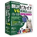 クロスランゲージ 翻訳ピカイチ 欧州語 V6+OCR(対応OS:WIN)(11541-01) 取り寄せ商品