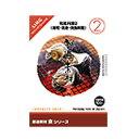 イメージランド 創造素材 食2 和風料理2(寿司・刺身・肉魚料理)(対応OS:WIN&MAC)(935584) 取り寄せ商品