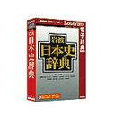 ロゴヴィスタ 岩波日本史辞典(対応OS:WIN&MAC)(LVDIW03010HR0) 取り寄せ商品