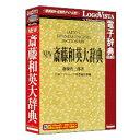 ロゴヴィスタ NEW斎藤和英大辞典(対応OS:WIN&MAC)(LVDNA03011HR0) 取り寄せ商品
