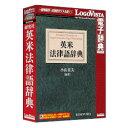ロゴヴィスタ 研究社 英米法律語辞典(対応OS:WIN&MAC)(LVDKQ13010HR0) 取り寄せ商品