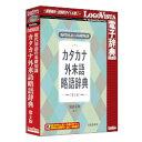 ロゴヴィスタ 現代用語の基礎知識 カタカナ外来語略語辞典 第5版(対応OS:WIN&MAC)(LVDJY10050HR0) 取り寄せ商品
