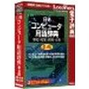 ロゴヴィスタ 日外 コンピュータ用語辞典第4版 英和・和英 用例・文例(対応OS:WIN&MAC)(LVDNA08011HR0) 取り寄せ商品