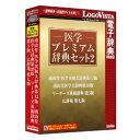 ロゴヴィスタ 医学プレミアム辞典セット2(対応OS:WIN&MAC)(LVDST18020HV0) 取り寄せ商品