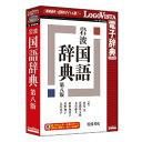 ロゴヴィスタ 岩波 国語辞典 第八版(対応OS:その他)(LVDIW02080WR0) 取り寄せ商品