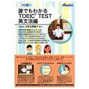 アテイン 誰でもわかるTOEIC(R) TEST 英文法編 Vol.1(対応OS:その他)(ATTE-616) 取り寄せ商品