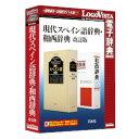 ロゴヴィスタ 現代スペイン語辞典・和西辞典 改訂版(対応OS:WIN&MAC)(LVDHS03010HR0) 取り寄せ商品