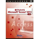 ���ƥ��� ï�Ǥ�狼��Microsoft Access 2013 �崬(�б�OS:����¾)(ATTE-775) ������