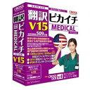 クロスランゲージ 翻訳ピカイチ メディカル V15 for Windows(11610-01) 取り寄せ商品