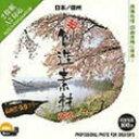 イメージランド 超 創造素材100 日本 信州(対応OS:WIN&MAC)(935555) 取り寄せ商品