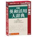 ロゴヴィスタ 新編英和活用大辞典(対応OS:WIN&MAC)(LVDKQ02010HR0) 取り寄せ商品