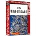 ロゴヴィスタ 日外 難読語・固有名大辞典(対応OS:WIN&MAC)(LVDNA04011HR0) 取り寄せ商品