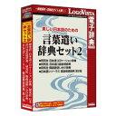 ロゴヴィスタ 美しい日本語のための 言葉遣い辞典セット2(対応OS:WIN&MAC)(LVDST08040HR0) 取り寄せ商品