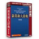 ロゴヴィスタ 研究社 新英和大辞典第6版(対応OS:WIN&MAC)(LVDKQ10010HR0) 取り寄せ商品[メール便対象商品]