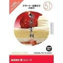 イメージランド 創造素材 食(61)デザート・お菓子2(洋菓子)(対応OS:WIN&MAC)(935711) 取り寄せ商品