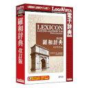 ロゴヴィスタ 研究社 羅和辞典 改訂版(対応OS:WIN&MAC)(LVDKQ17010HR0) 取り寄せ商品