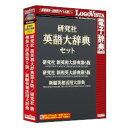 ロゴヴィスタ 研究社 英語大辞典セット(対応OS:WIN&MAC)(LVDST14010HV0) 目安在庫=△