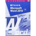 ���ƥ��� ï�Ǥ�狼��Microsoft Word 2010 �崬(�б�OS:����¾)(ATTE-685) ������