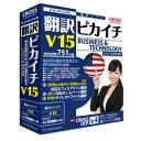 クロスランゲージ 翻訳ピカイチ V15 for Windows(11562-01) 取り寄せ商品