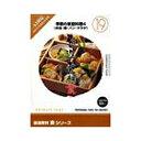 イメージランド 創造素材 食19 季節の家庭料理4(弁当・麺・パン・サラダ)(対応OS:WIN)(935634) 取り寄せ商品