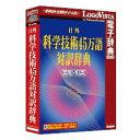 ロゴヴィスタ 日外 科学技術45万語対訳辞典 英和・和英(対応OS:WIN&MAC)(LVDNA05011HR0) 取り寄せ商品