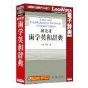 ロゴヴィスタ 研究社 歯学英和辞典(対応OS:WIN&MAC)(LVDKQ14010HR0) 取り寄せ商品