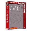 ロゴヴィスタ スペイン語大辞典(対応OS:WIN&MAC)(LVDHS05010HR0) 取り寄せ商品