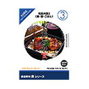 イメージランド 創造素材 食3 和風料理3(鍋・麺・ごはん)(対応OS:WIN&MAC)(935585) 取り寄せ商品
