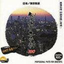 イメージランド 創造素材100 日本 東京夜景(対応OS:WIN&MAC)(935557) 取り寄せ商品