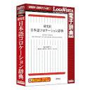 ロゴヴィスタ 研究社 日本語コロケーション辞典(対応OS:WIN&MAC)(LVDKQ15010HR0) 取り寄せ商品